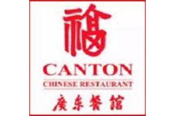 Canton Chinese Restaurant slide 2